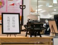 京都髙島屋活版印刷