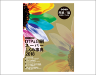 DTP&印刷スーパーしくみ辞典2018