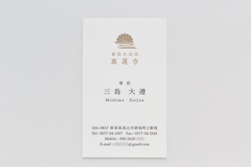 活版印刷_お寺
