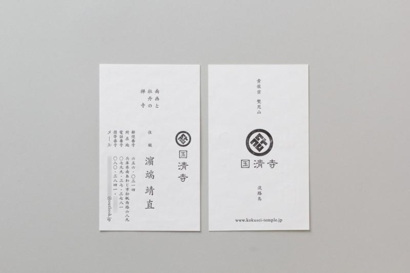 淡路島_活版印刷名刺
