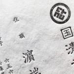 ご住職の活版印刷名刺