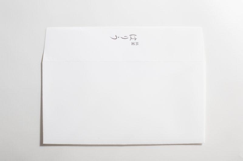 洋長3封筒_活版印刷