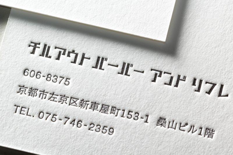 バーバー_活版名刺