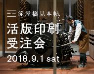 大阪淀屋橋_活版印刷名刺