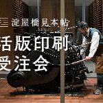 淀屋橋店活版名刺受注会 開催(2020年/2月度)