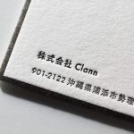 沖縄県浦添市より活版印刷名刺