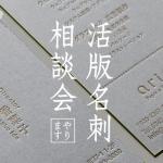 奈良店 活版名刺相談会(9月度)