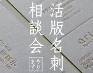 活版印刷名刺_相談会