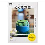 めぐる京都 (Leaf MOOK) に掲載頂きました。