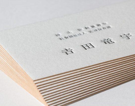 滋賀活版印刷名刺