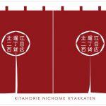 活版ノートづくり@ヒコ・みづのジュエリーカレッジ大阪 学園祭