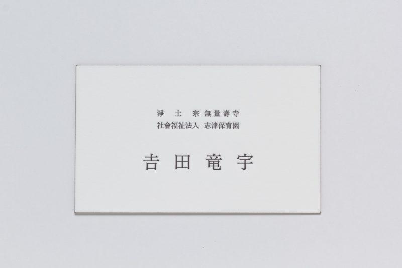 活版_浄土宗