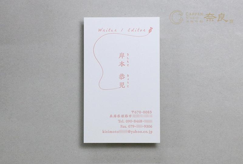 ヴィラージュCOC_名刺印刷
