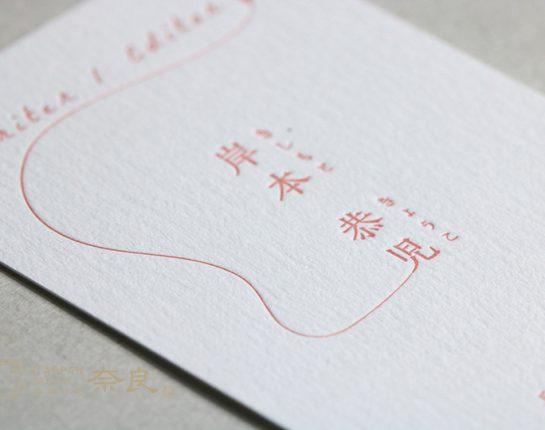 ヴィラージュ_名刺_活版印刷