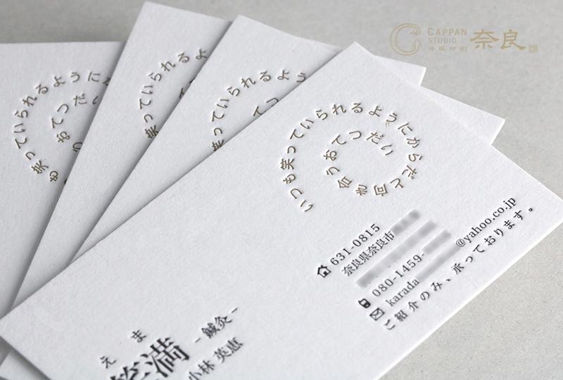 奈良活版名刺
