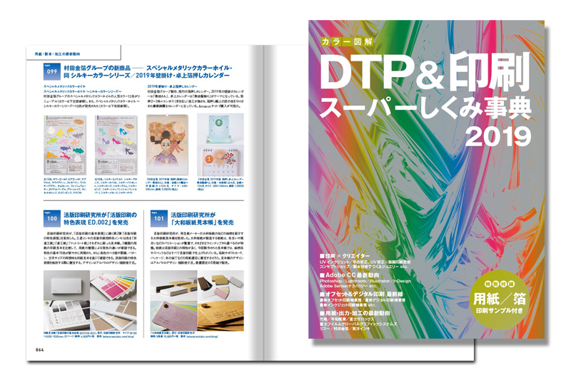 DTPスーパー印刷辞典