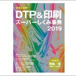DTP&印刷スーパーしくみ辞典2019に掲載頂きました。