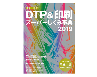 DTP&スーパー印刷辞典