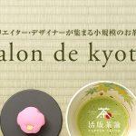 活版茶論(かっぱんサロン)開催!salon de kyoto