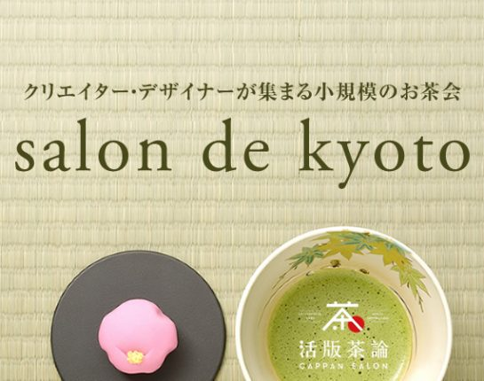 活版印刷サロン_京都
