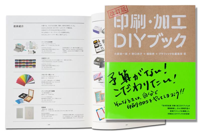 印刷・加工DIYブック_活版印刷インキ