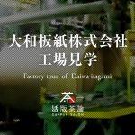 【活版茶論 #4】大和板紙株式会社 工場見学