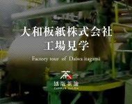 活版印刷_製紙工場見学