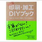改訂版 印刷・加工 DIYブックに掲載頂きました。