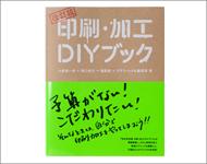 印刷・加工DIYブック_活版印刷機
