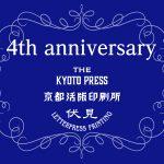 【京都活版印刷所】祝4周年