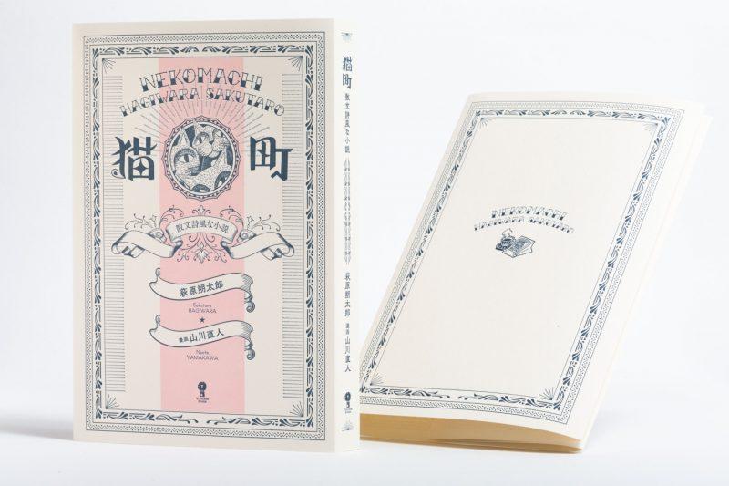 ブックカバー活版印刷