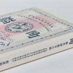 活版印刷のブックカバー(展開サイズ485x210mm)
