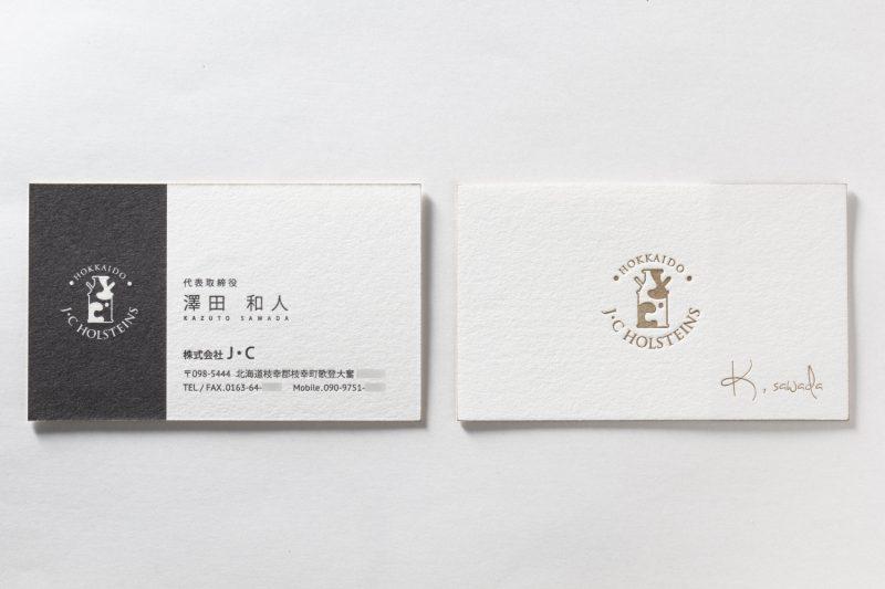 活版印刷_北海道