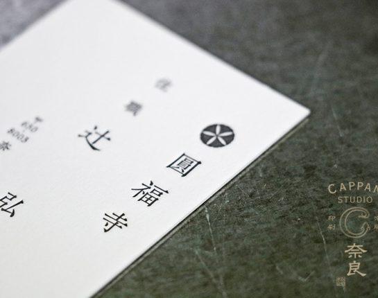 お寺_名刺_奈良