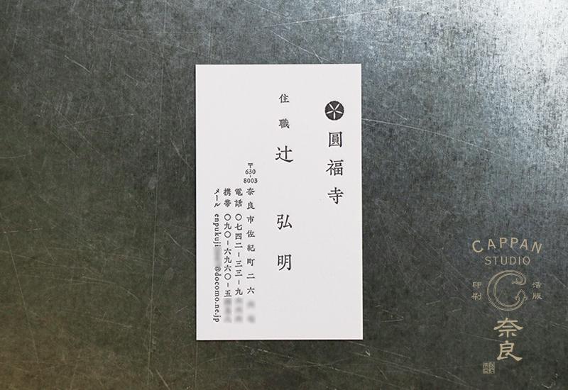 奈良_寺_名刺
