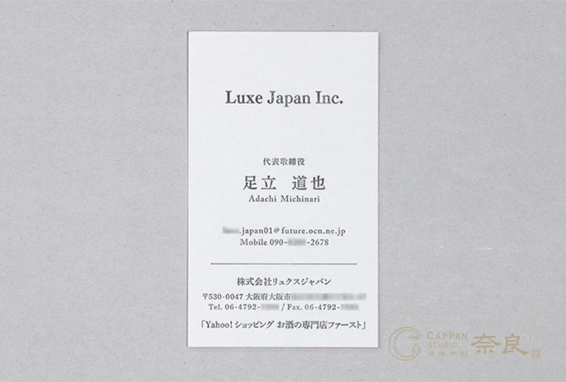 フリッターの名刺印刷