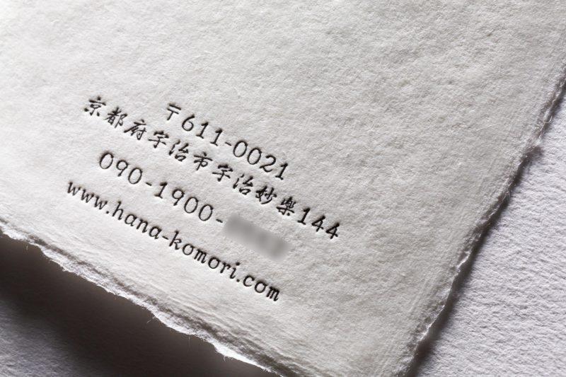 花屋_活版名刺_和紙