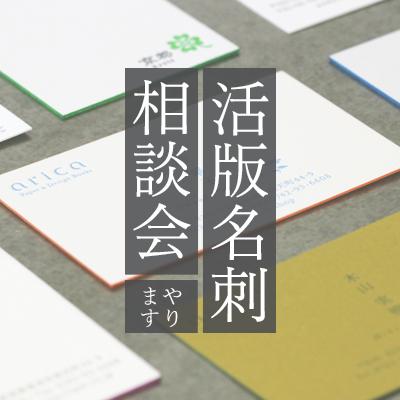 活版印刷名刺_相談_奈良