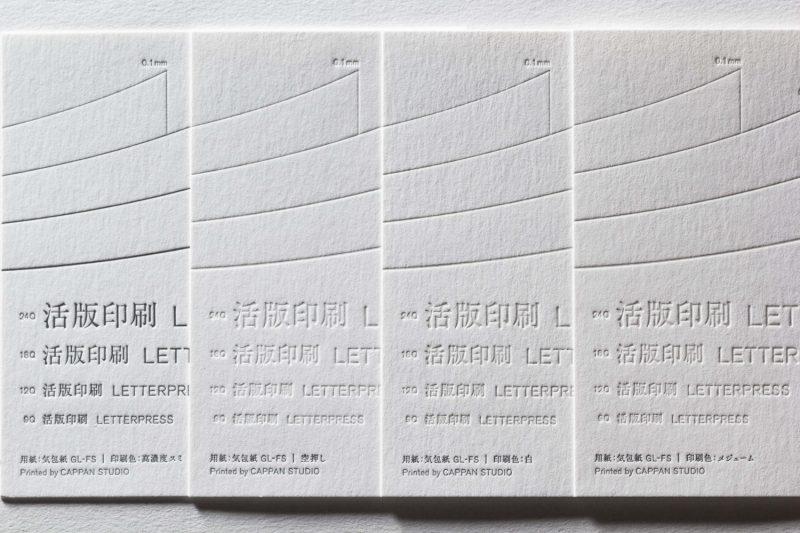 活版印刷サンプル_気包紙GL