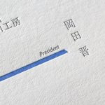 ファブリアーノ(用紙)、パール+紺藍の混色で活版印刷