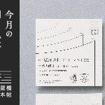 『今月の刷り見本』気包紙GL-FS X 活版印刷