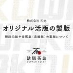 【活版茶論 #9】活版印刷の製版について(樹脂版、金属版)