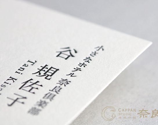 ホテル_活版印刷名刺