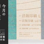 『今月の刷り見本』ファーストヴィンテージX 活版印刷|12月度