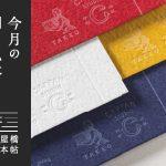 『今月の刷り見本』マーメイドX 活版印刷(白インキ)|11月度