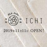 手漉き和紙x活版印刷名刺サイト『逸』OPEN!