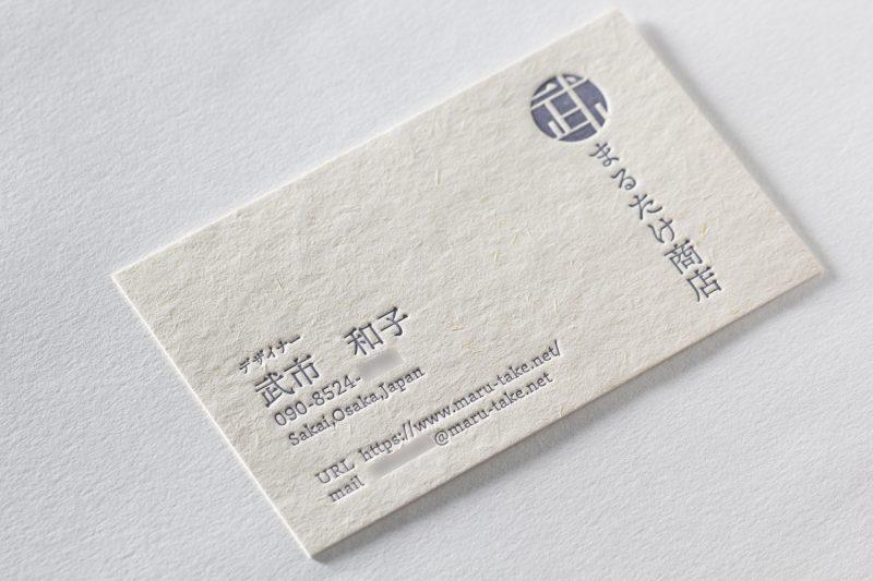 2色刷活版印刷名刺