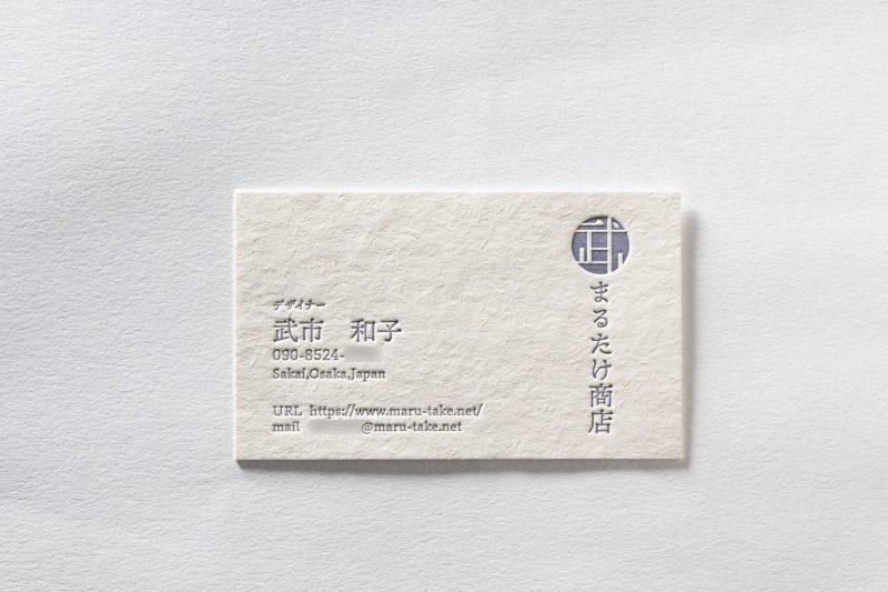 新バフン紙_活版名刺