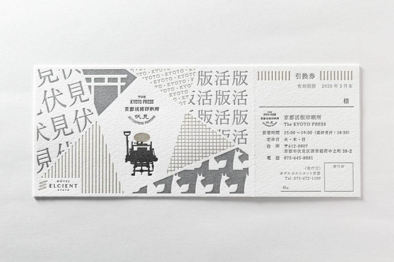 活版印刷_チケット