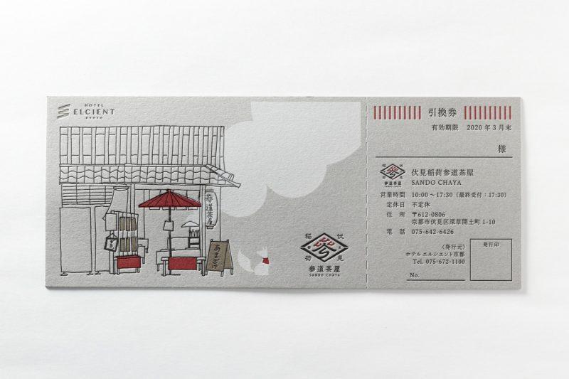 チケット_活版印刷